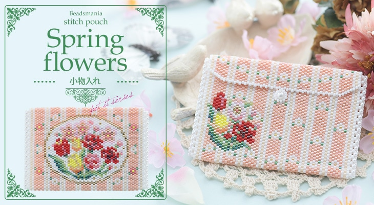 小物入れ〜Spring flowers〜