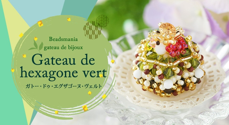ガトー・ドゥ・エグザゴーヌ・ヴェルト