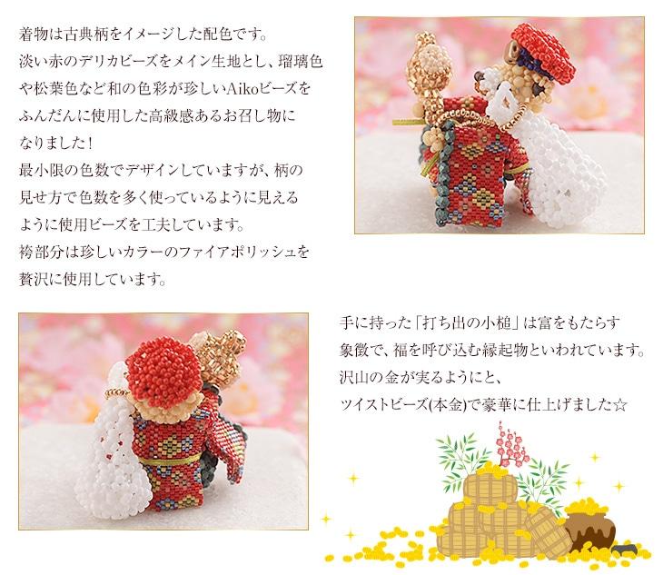 テディベアシリーズ〜七福神・大黒天〜