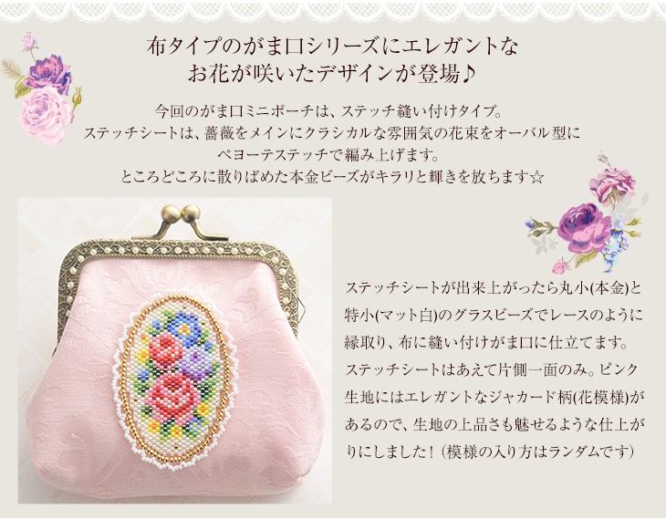 がま口ミニポーチ〜ヴィクトリアンブーケ〜