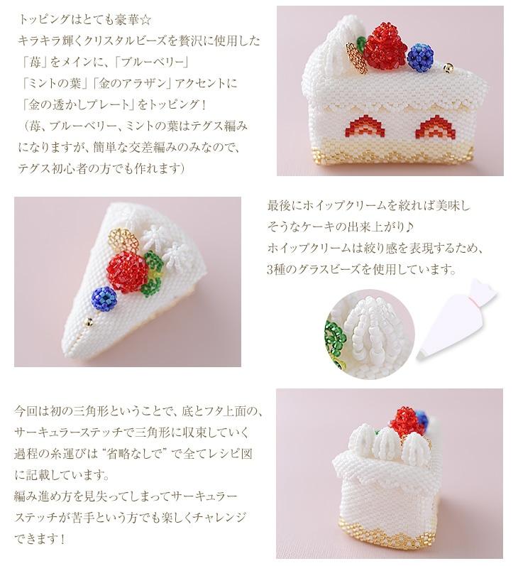 ステッチボックス〜苺ショートケーキ〜