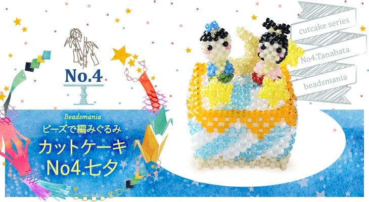 ビーズで編みぐるみ・カットケーキ〜No4. 七夕〜
