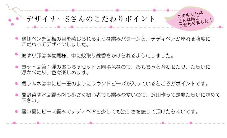 テディベアのお気に入り〜No.3 夏休み〜