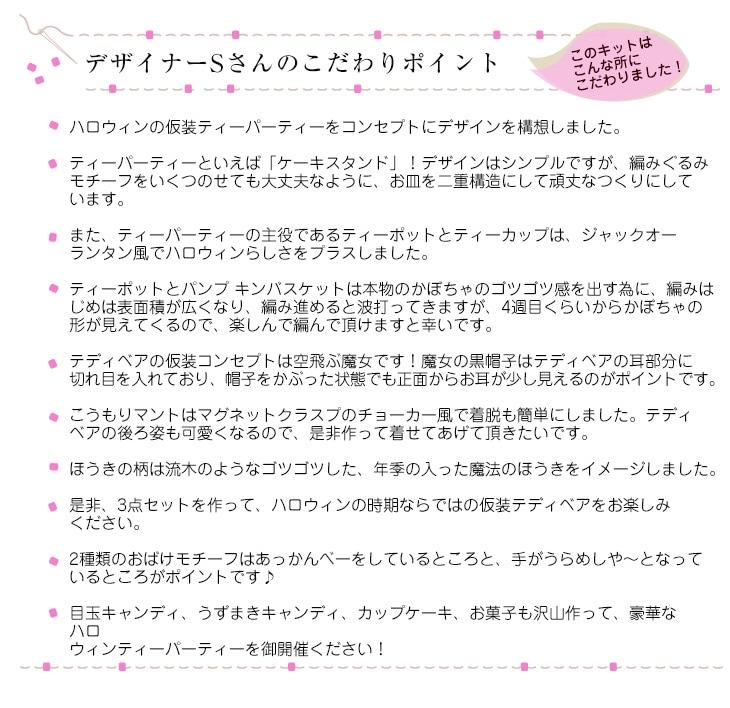 テディベアのお気に入り〜No.4 ハロウィン〜