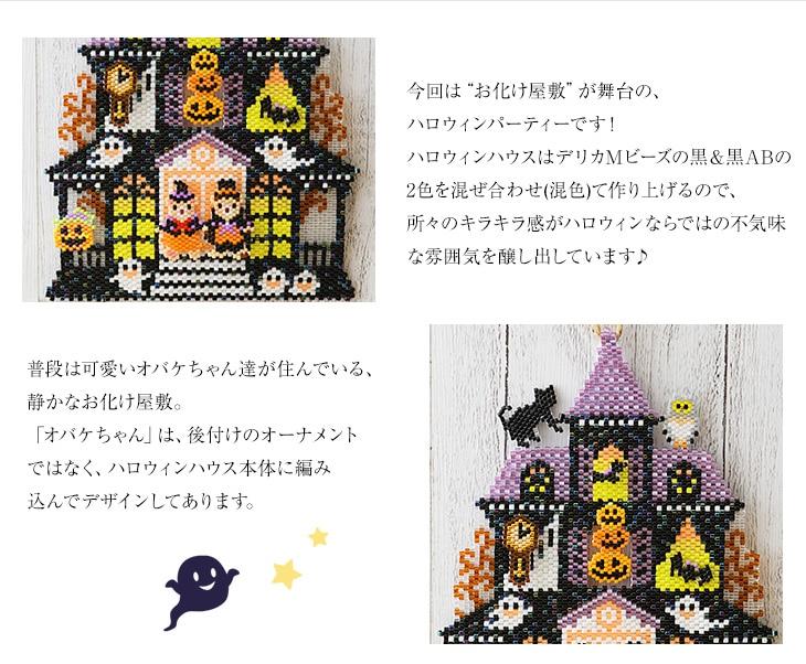 ステッチタペストリー〜ハロウィンパーティー〜