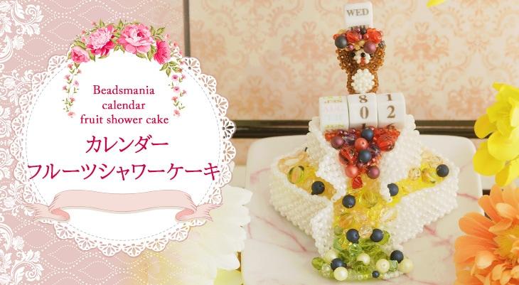 カレンダー〜フルーツシャワーケーキ〜