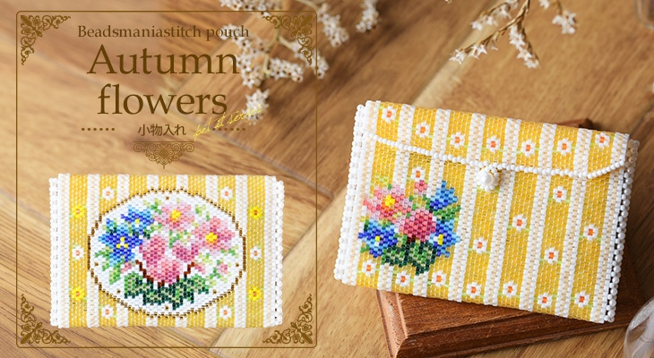 小物入れ〜Autumn flowers〜