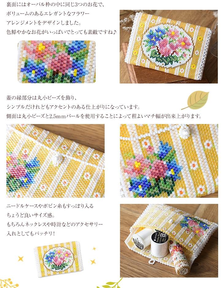 小物入れ〜Autumn flowers〜