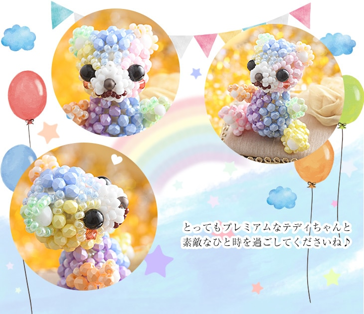 【限定】プレミアム☆テディベア〜Rainbow〜