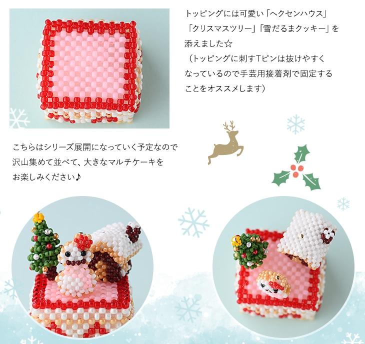 ビーズで編みぐるみ・カットケーキ〜No5. クリスマス〜