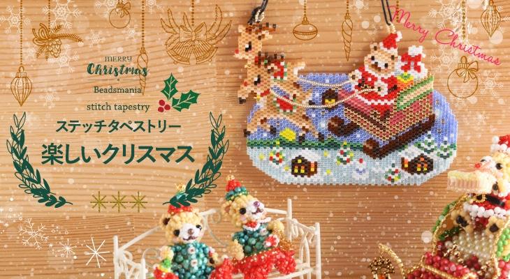 ステッチタペストリー〜楽しいクリスマス〜