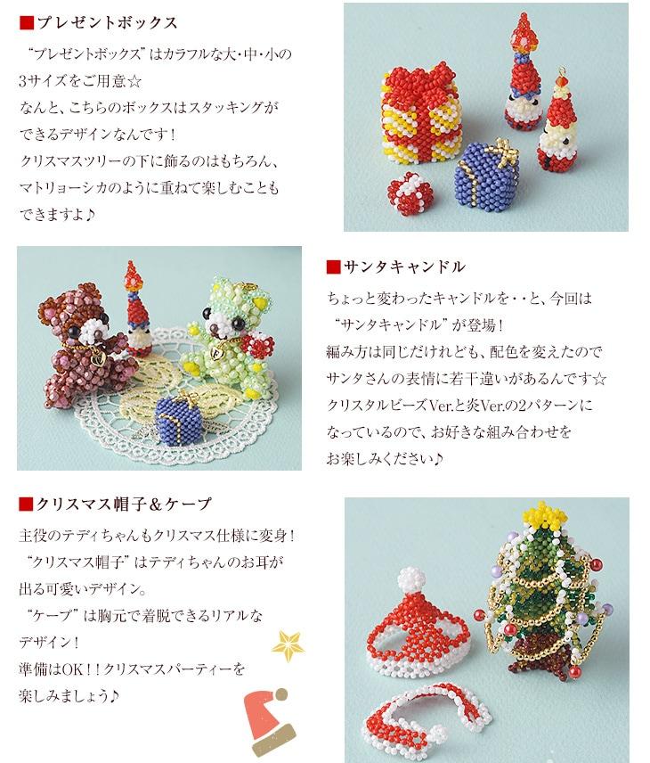 テディベアのお気に入り〜No.5 クリスマスー〜