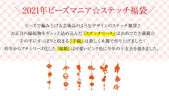 2021年ビーズマニア☆ステッチ福袋