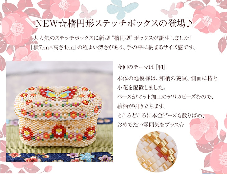 ステッチボックス〜椿と蝶〜