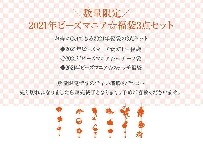 【数量限定】2021年ビーズマニア☆福袋3点セット