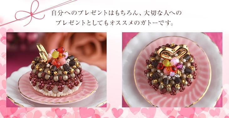 【復刻版】サン・クール・ドゥ・ショコラ