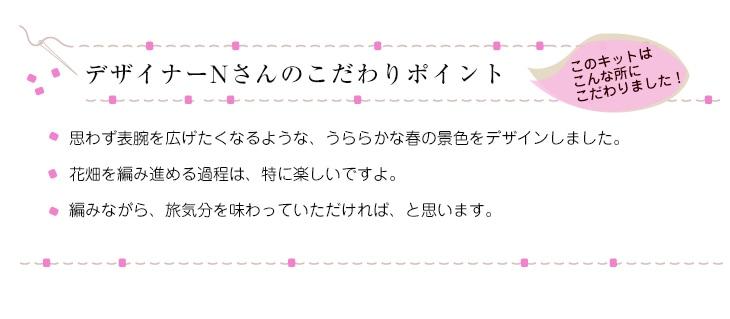 ミニポーチ〜Spring Landscape〜