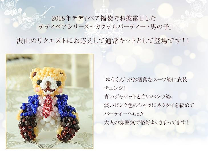テディベアシリーズ〜カクテルパーティー・男の子〜