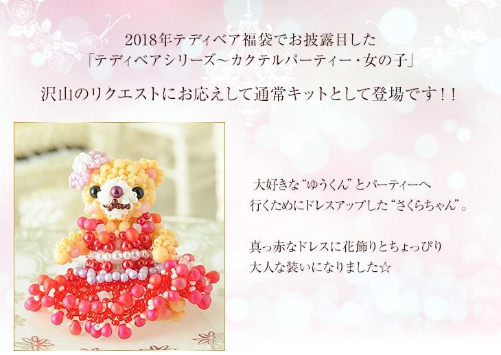 テディベアシリーズ〜カクテルパーティー・女の子〜
