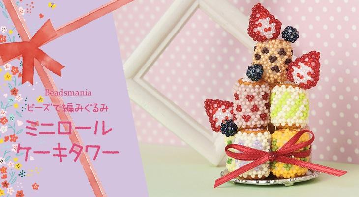 ビーズで編みぐるみ〜ロールケーキタワー〜