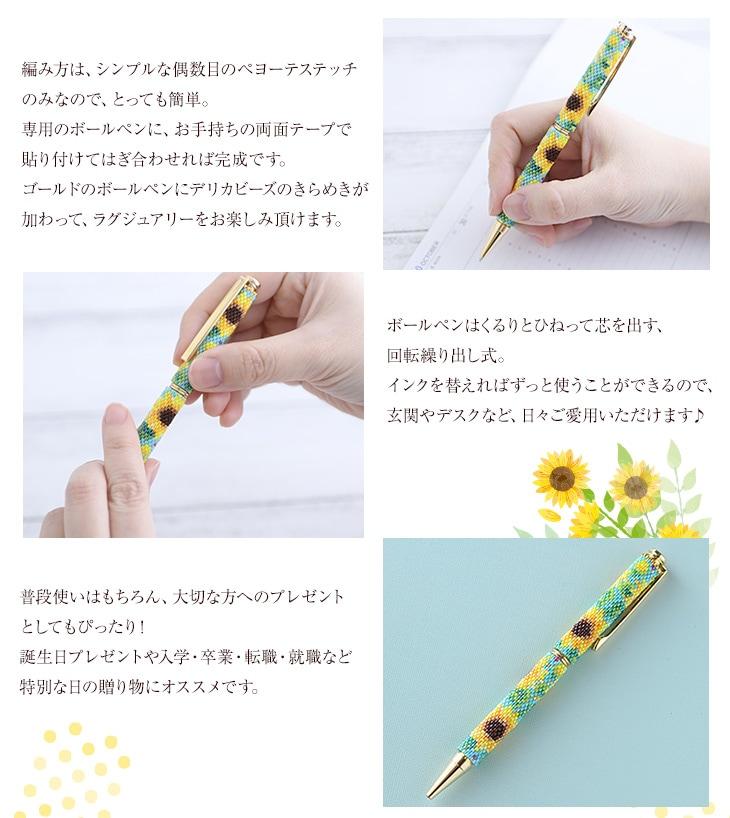 幸せ大輪のひまわりペン