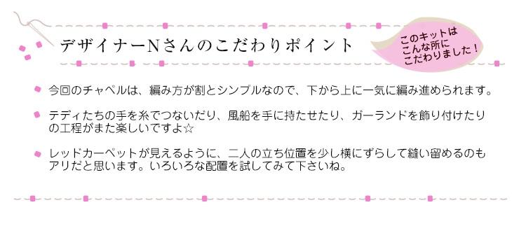 ステッチタペストリー〜ウエディング〜