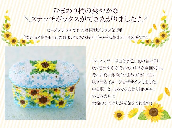ステッチボックス〜向日葵〜