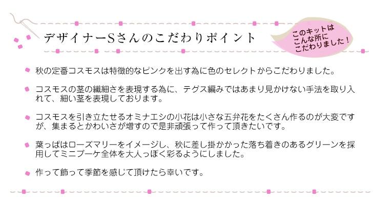 ビーズスワッグ〜9月・コスモス〜