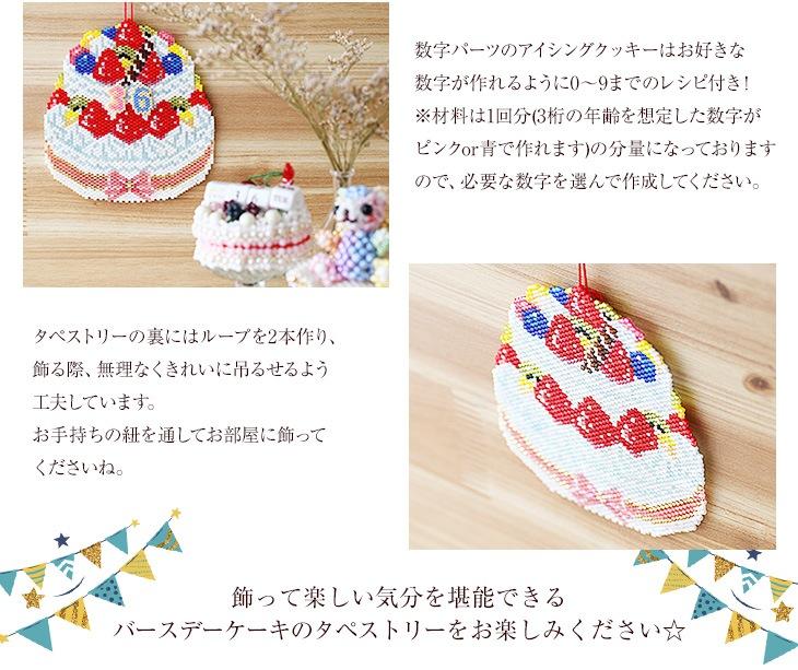 ステッチタペストリー〜バースデーケーキ〜
