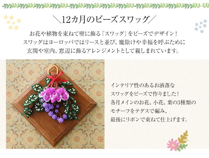 ビーズスワッグ〜11月・シクラメン〜
