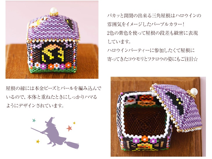 ステッチボックス〜ヘクセンハウス・Halloween〜