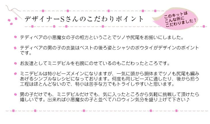 テディベアシリーズ〜ハロウィン・小悪魔くん〜
