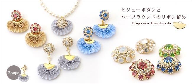 キラキラカラフルなビジューボタンと半円型リボン留め発売!