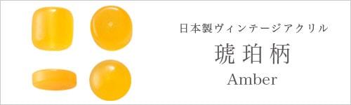 日本製ヴィンテージアクリル 琥珀柄