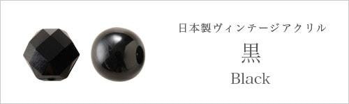 日本製ヴィンテージアクリル 黒