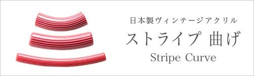 日本製ヴィンテージアクリル ストライプ 曲げ