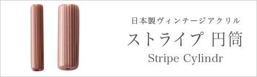 日本製ヴィンテージアクリル ストライプ 円筒