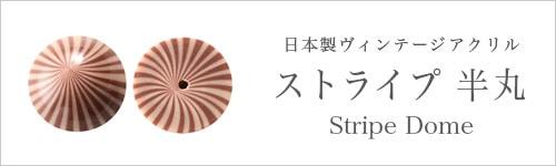 日本製ヴィンテージアクリル ストライプ 半円