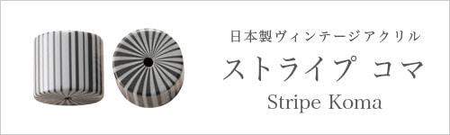 日本製ヴィンテージアクリル ストライプ コマ