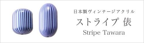 日本製ヴィンテージアクリル  ストライプ 俵