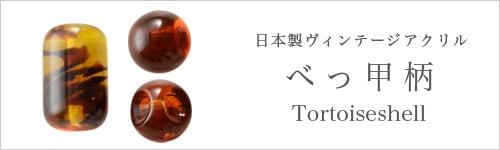 日本製ヴィンテージアクリル べっ甲柄