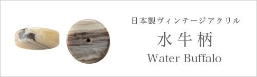 日本製ヴィンテージアクリル 水牛柄