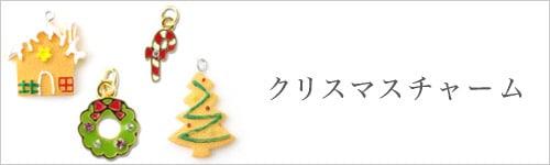 クリスマスチャーム