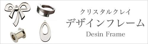 クリスタルクレイ デザインフレーム