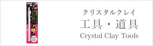 クリスタルクレイ 工具・道具