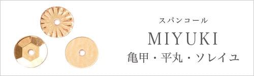 スパンコール 亀甲・平丸・ソレイユ