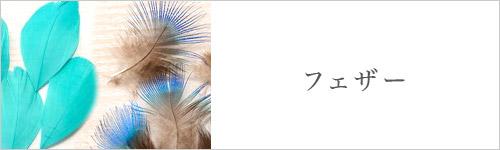 スパンコール 亀甲