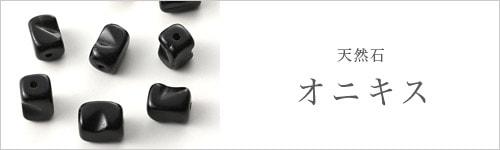 天然石カボション オーバル13×18mm