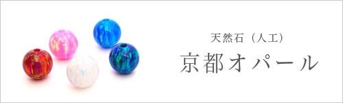 天然石(人工)京都オパール