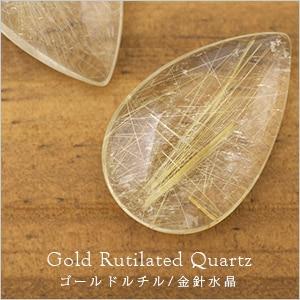 1点もの天然石 ゴールドルチル